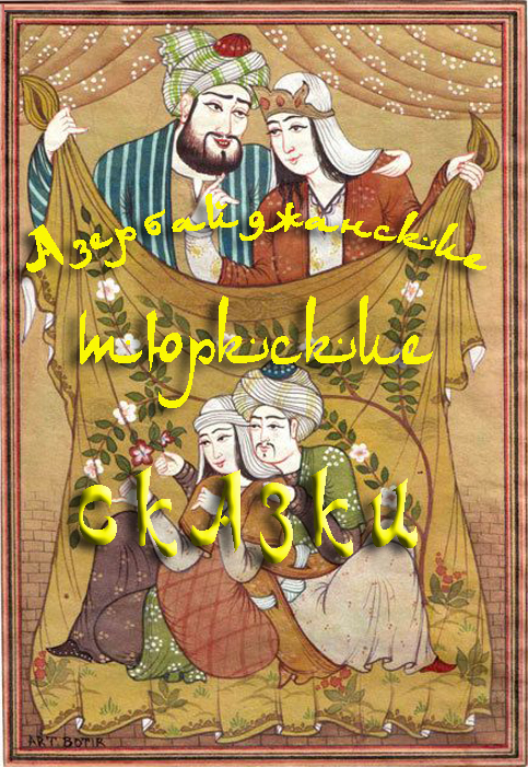 Народное творчество Азербайджанские тюркские сказки народное творчество золотая книга сказок французские сказки