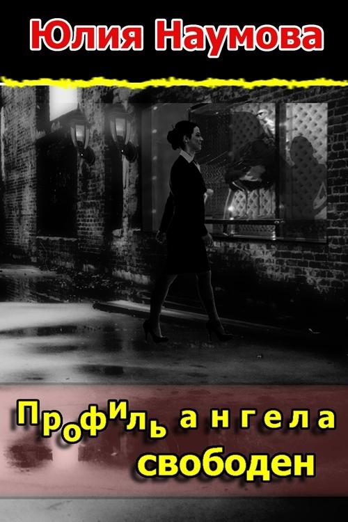 Юлия Наумова Профиль ангела свободен