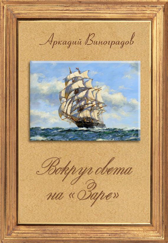 Аркадий Виноградов бесплатно