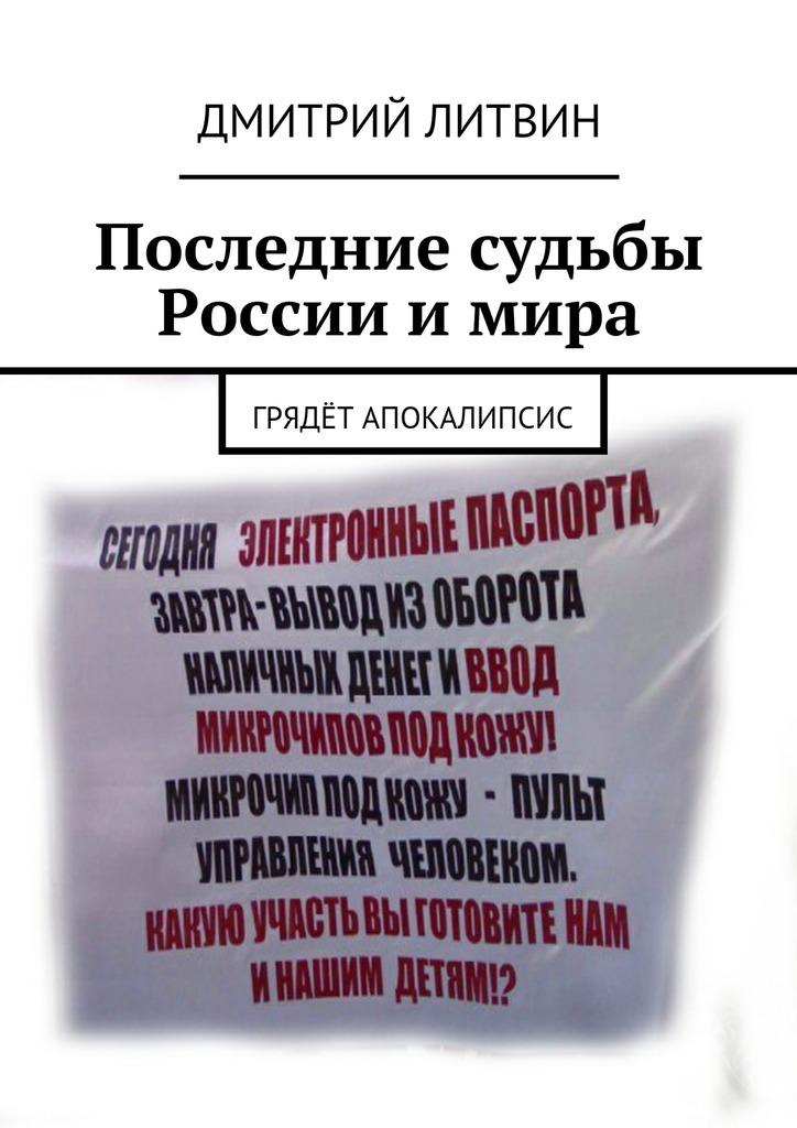 Дмитрий Литвин Последние судьбы России имира. Грядёт апокалипсис грехи наши