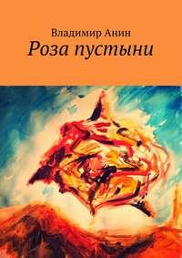 Анин, Владимир  - Роза пустыни