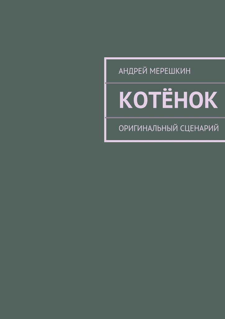 Андрей Мерешкин Котёнок. Оригинальный сценарий улицкая л казус кукоцкого
