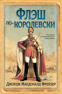 Фрейзер, Джордж Макдоналд  - Флэш по-королевски