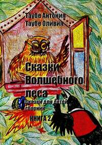 Антония Таубе - Сказки Волшебного леса. Книга 2