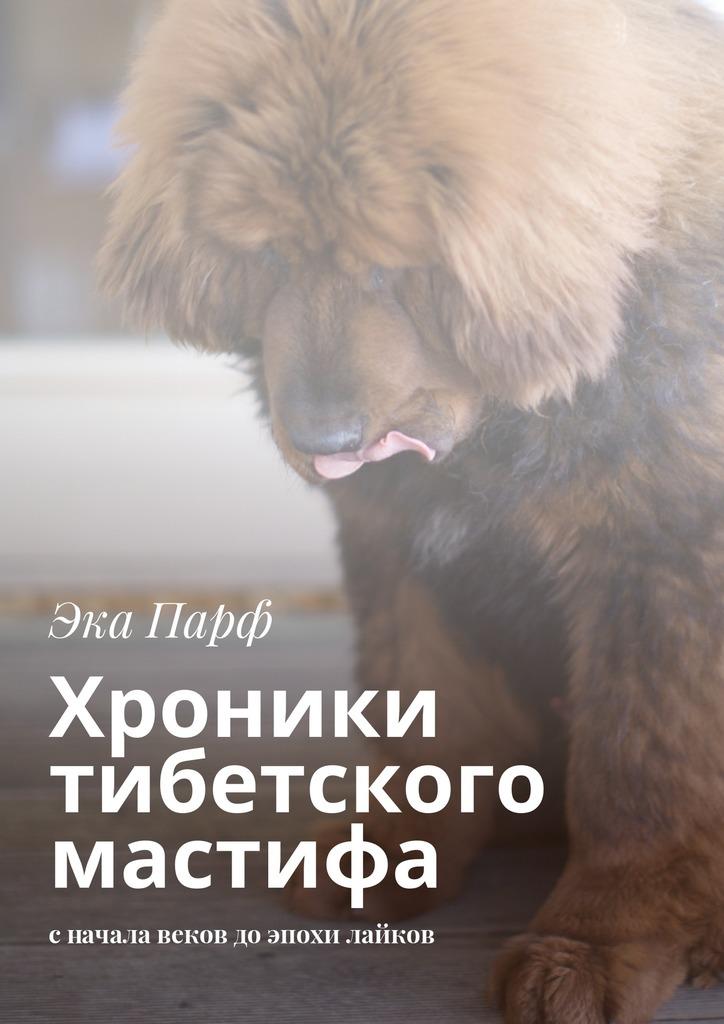 Хроники тибетского мастифа. сначала веков доэпохи лайков