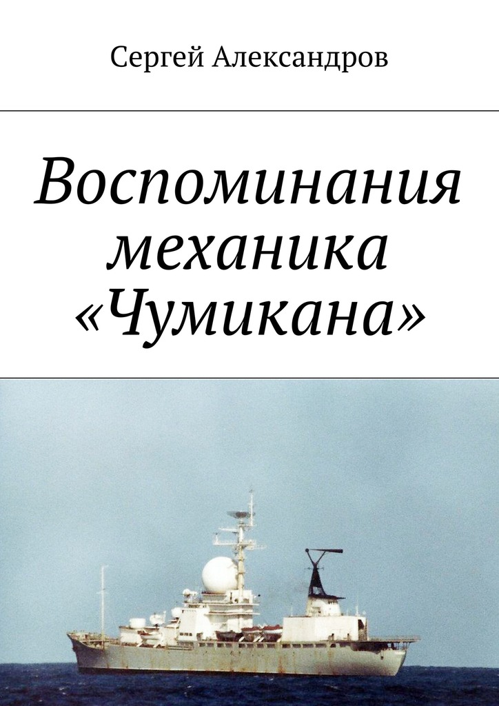 Сергей Георгиевич Александров бесплатно