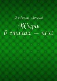 Аксёнов, Владимир Михайлович  - Жизнь встихах–next