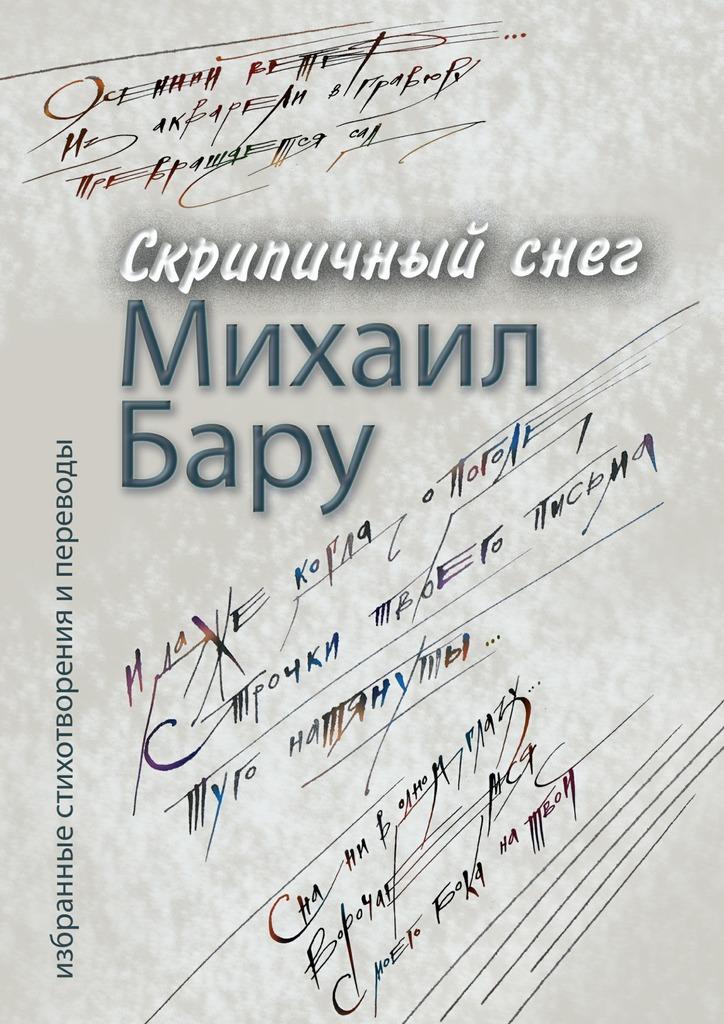 Михаил Бару Скрипичный снег арион 1 89 2016