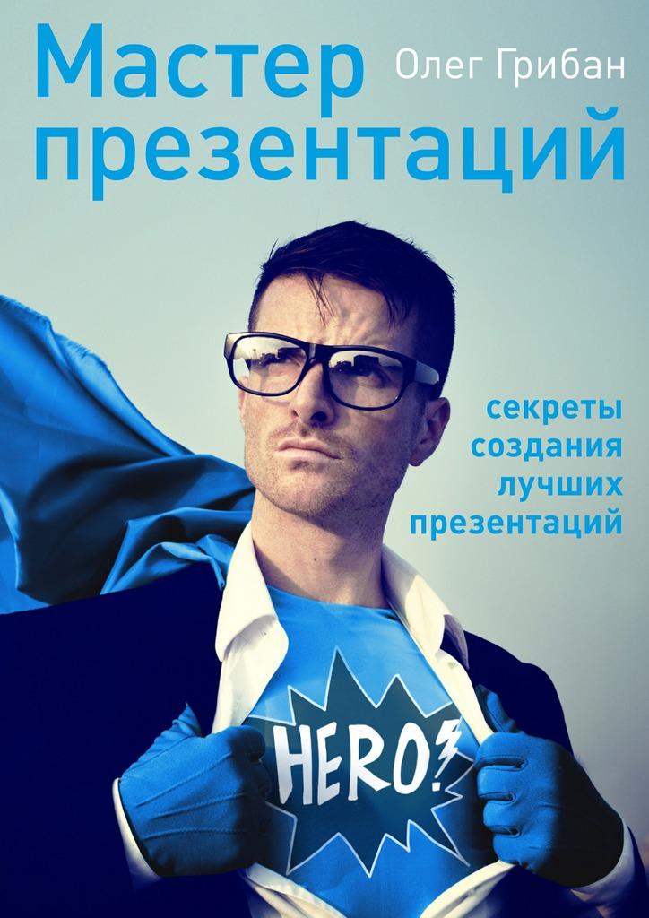Олег Николаевич Грибан Мастер презентаций