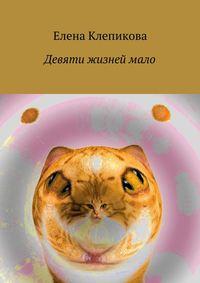 Клепикова, Елена  - Девяти жизнеймало