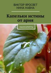 Яросвет, Виктор  - Капельки истины отария. Манускрипты