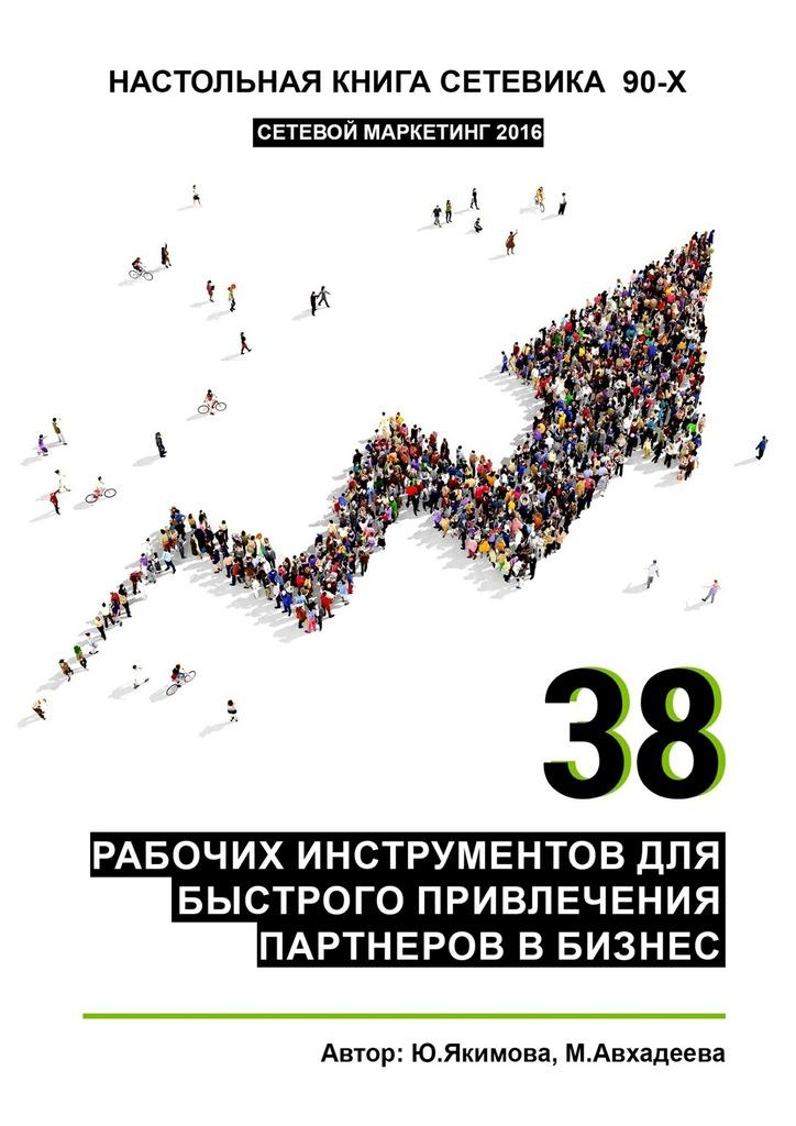 38рабочих инструментов для быстрого привлечения партнеров в бизнес