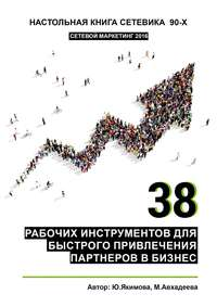 Якимова, Юлия  - 38рабочих инструментов для быстрого привлечения партнеров в бизнес