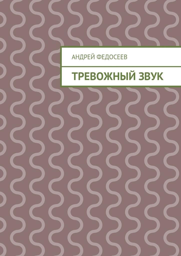 Андрей Федосеев Тревожныйзвук борис евсеев чайковский или волшебное перо