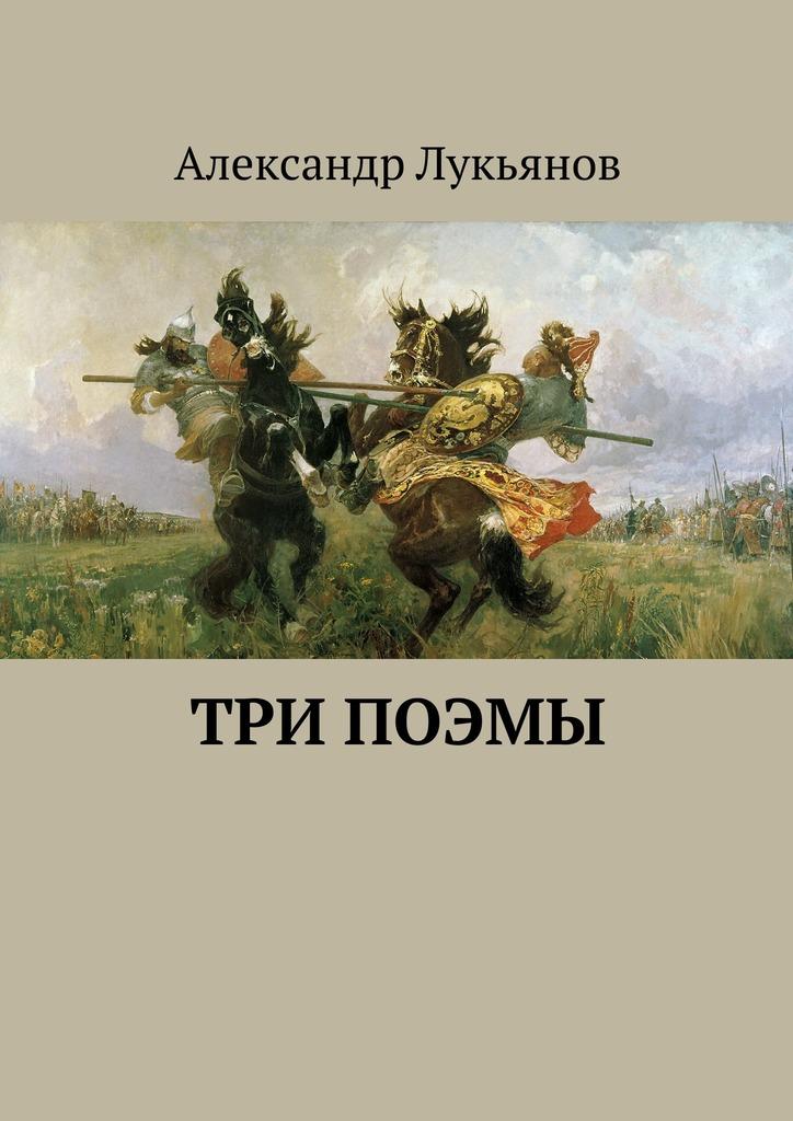 Александр Лукьянов Три поэмы поздняя любовь с