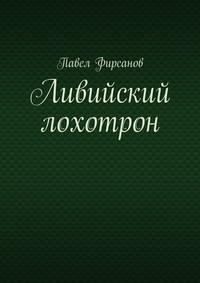 Фирсанов, Павел  - Ливийский лохотрон