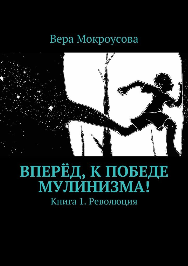 напряженная интрига в книге Вера Михайловна Мокроусова