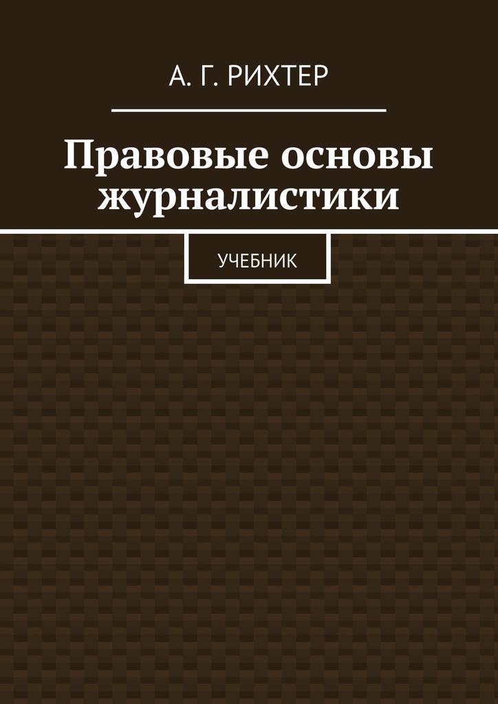 А. Г. Рихтер Правовые основы журналистики. Учебник н н кохтев основы ораторской речи