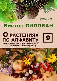 Пилован, Виктор  - О растениях по алфавиту. Книга девятая. Растения на К (кабачок – картофель)