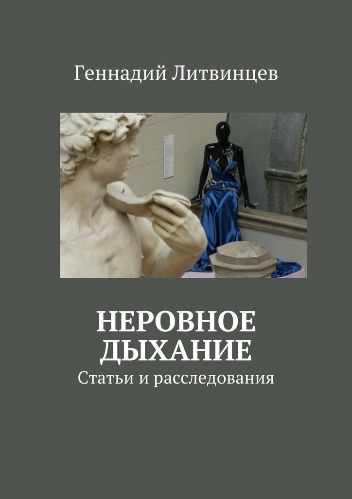 Геннадий Литвинцев бесплатно