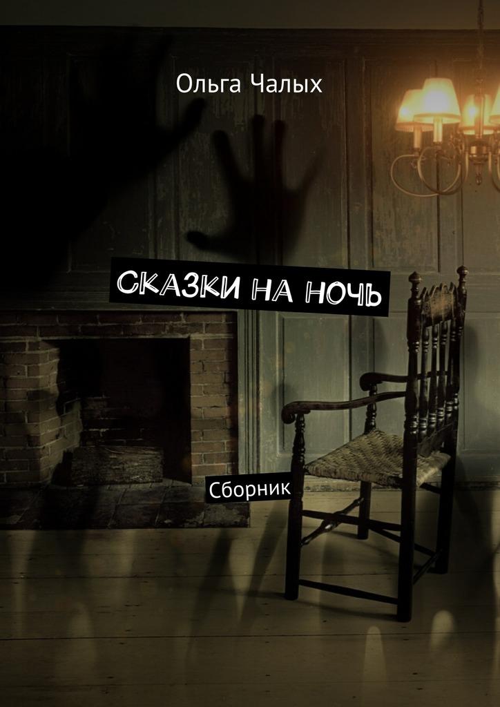 Ольга (Хельга84) Чалых Сказки на ночь. Сборник солнцева н отпуск на вилле с призраком