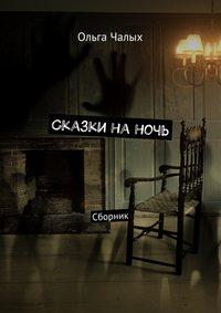 Ольга (Хельга84) Чалых - Сказки на ночь. Сборник