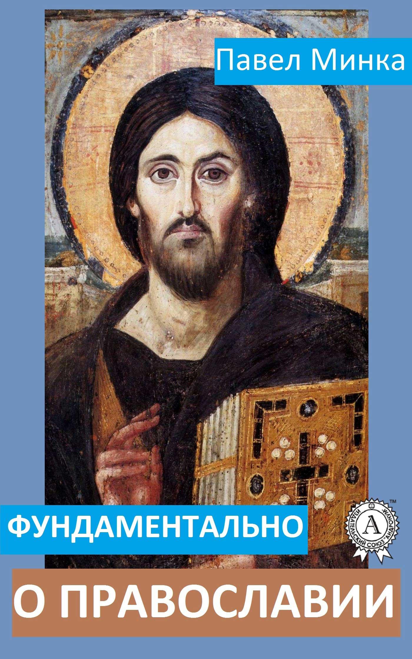 Павел Минка Фундаментально о православии