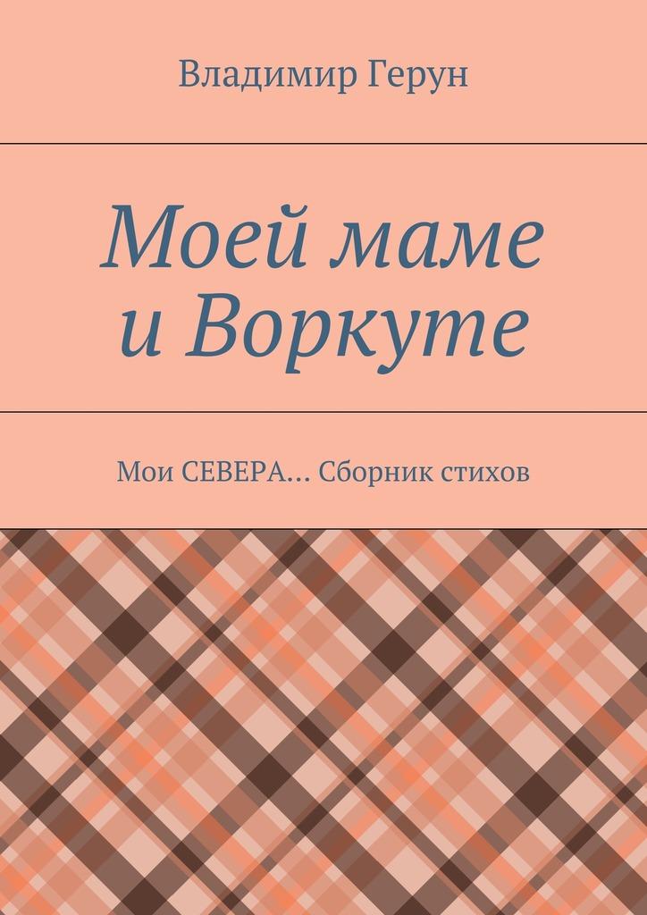 Владимир Герун бесплатно