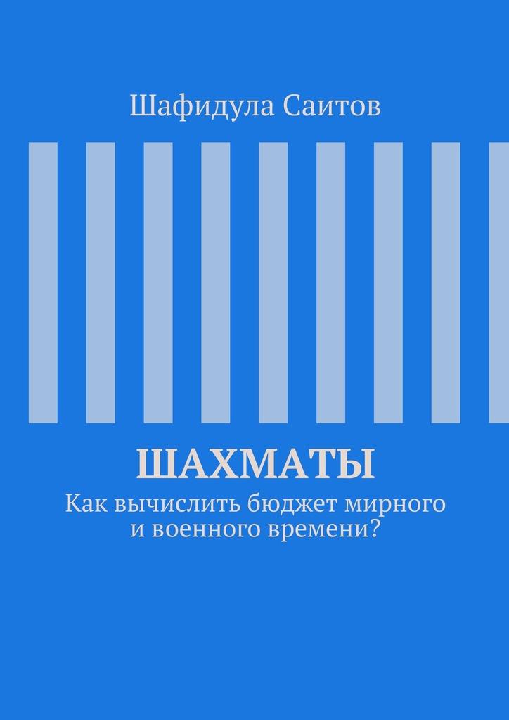 Шафидула Саитов