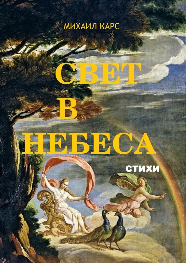 Михаил Карс Свет в небеса. стихи