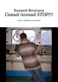 Железнов, Валерий Юрьевич  - Самый полный STOP!!! книга оморяках инетолько