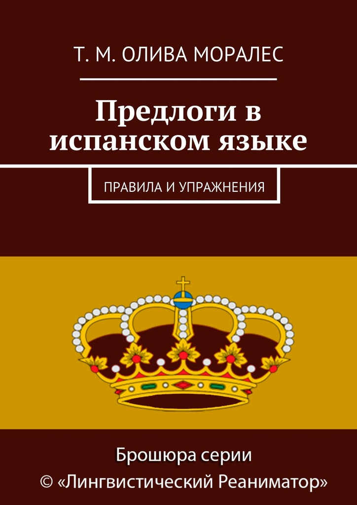 Татьяна Олива Моралес Предлоги в испанском языке. Правила и упражнения free shipping 20pcs lot ncp5911 ncp5911mntbg al1 al2 al3 qfn package laptop chips 100% new original quality assurance