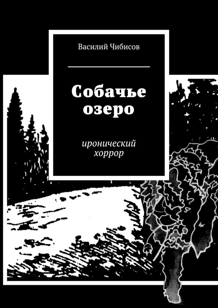 Василий Чибисов Собачье озеро. иронический хоррор монитор пациента