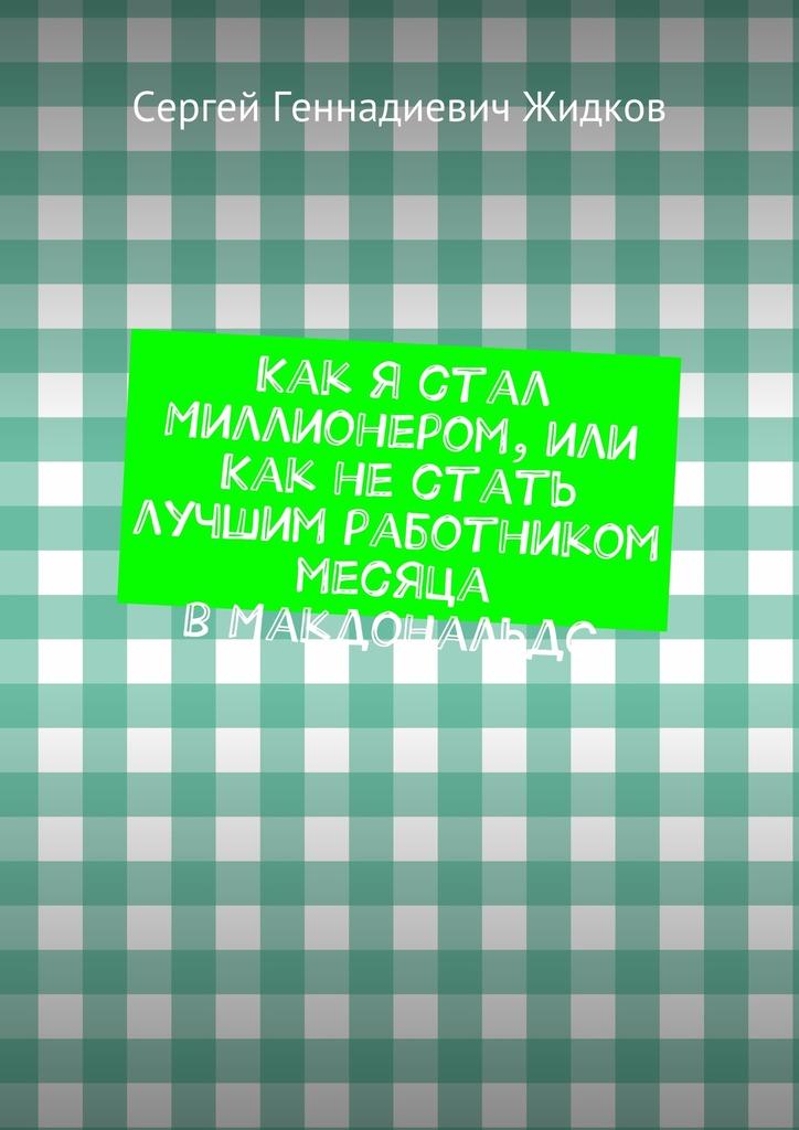 Сергей Геннадиевич Жидков бесплатно