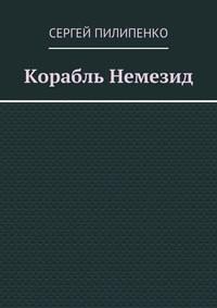 Пилипенко, Сергей Викторович  - Корабль Немезид