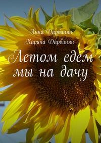 Дарбинян, Анна  - Летом едем мы на дачу