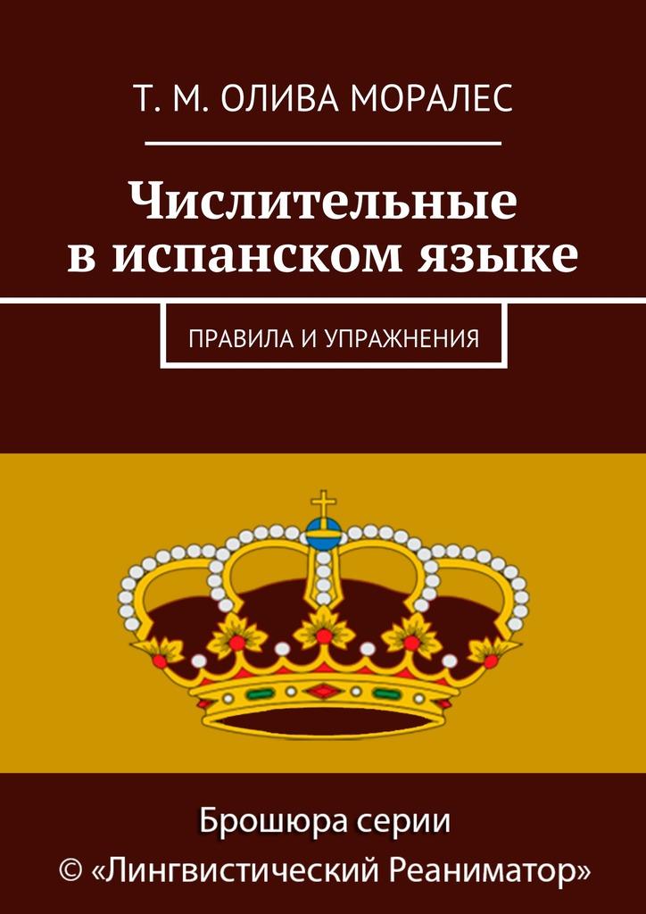 Татьяна Олива Моралес Числительные виспанском языке. Правила и упражнения