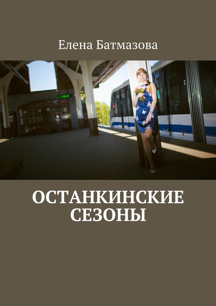 Елена Батмазова бесплатно