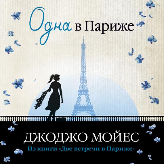 Обложка книги Одна вПариже, автор Джоджо Мойес