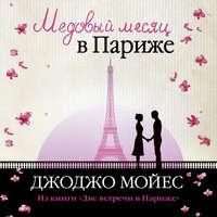 - Медовый месяц вПариже