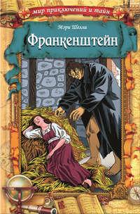 Шелли, Мэри - Франкенштейн, или Современный Прометей