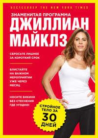 Майклз, Джиллиан  - Знаменитая программа Джиллиан Майклз: стройное и здоровое тело за 30 дней