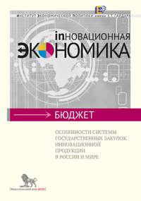 - Особенности системы государственных закупок инновационной продукции в России и мире