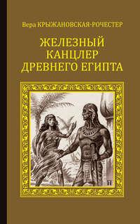 Крыжановская-Рочестер, Вера  - Железный канцлер Древнего Египта