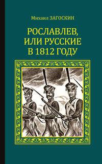 Загоскин, Михаил  - Рославлев, или Русские в 1812 году