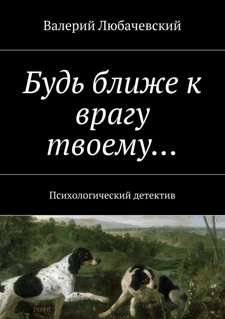 Валерий Любачевский бесплатно