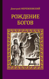 Мережковский, Дмитрий  - Рождение богов (сборник)