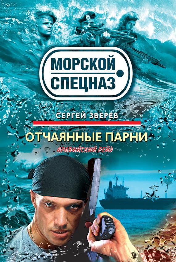 Сергей Зверев Отчаянные парни сергей зверев агент без прикрытия