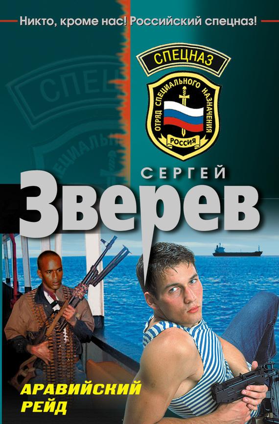 Сергей Зверев Аравийский рейд сергей зверев агент без прикрытия