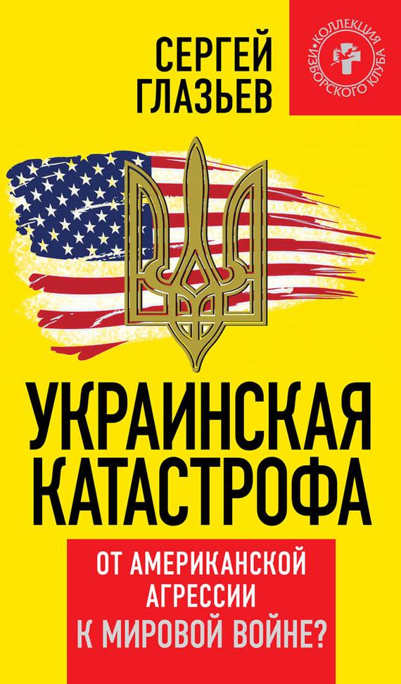 Сергей Глазьев Украинская катастрофа. От американской агрессии к мировой войне?